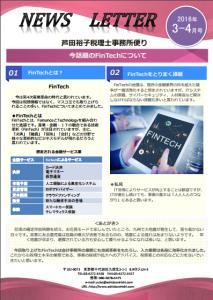 芦田裕子税理士事務所便り平成28年3-4月号