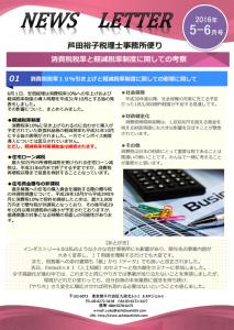 芦田裕子税理士事務所便り2016.05-06