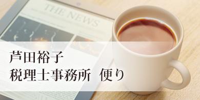 芦田裕子税理士事務所便り