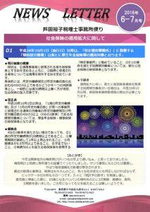 芦田裕子税理士事務所便り 平成28年6-7月号