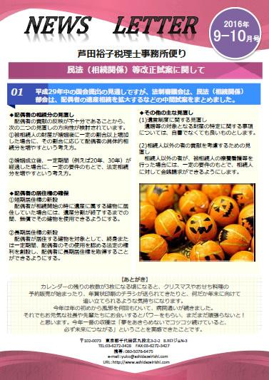 芦田裕子税理士事務所便り 平成28年9-10月号PDF